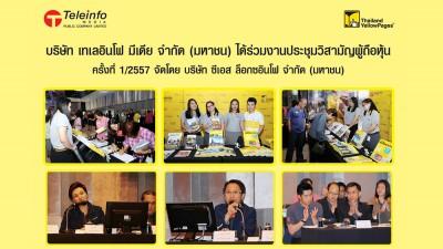 บริษัท เทเลอินโฟ มีเดีย จำกัด (มหาชน) ร่วมงานประชุมวิสามัญผู้ถือหุ้นครั้งที่ 1/2557
