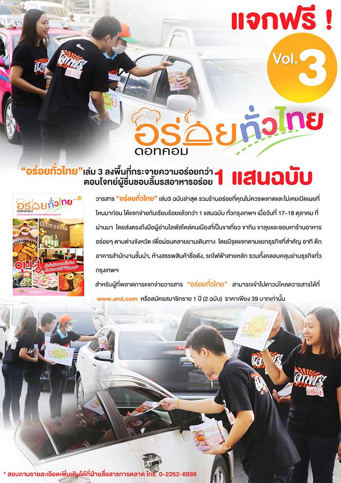 TMC ข่าวประชาสัมพันธ์ อร่อยทั่วไทย เล่ม 3 ลงพื้นที่กระจายความอร่อยกว่า 1 แสนฉบับ