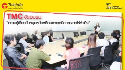 TMC จัดอบรม ความรู้เกี่ยวกับสมุดหน้าเหลืองและเทคนิคการขายให้สำเร็จ