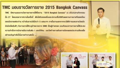 TMC มอบรางวัลการขาย 2015 Bangkok Canvass