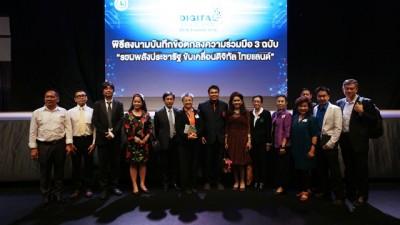 MD-TMC ร่วมเป็นส่วนหนึ่งในงานสัมมนาด้านดิจิทัลที่ยิ่งใหญ่ที่สุดของไทย