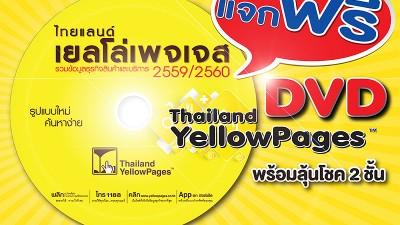 ไทยแลนด์ เยลโล่เพจเจส แจกฟรี DVD รวมเบอร์โทรธุรกิจสินค้าและบริการทั่วไทย พร้อมลุ้นโชคฟรี 2 ชั้น