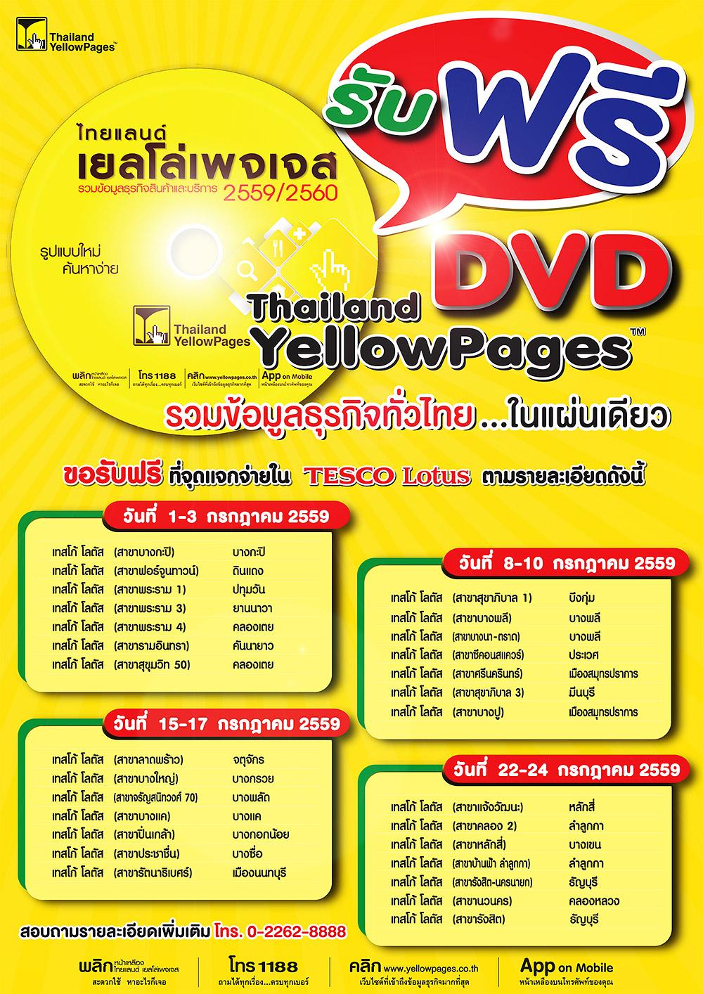 ไทยแลนด์ เยลโล่เพจเจส แจกฟรี DVD - PR Poster