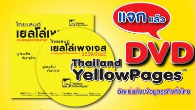 แจกแล้ว DVD Thailand YellowPages 2016 อัดแน่นด้วยข้อมูลธุรกิจทั่วไทย