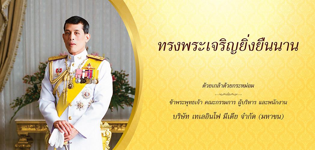 Thai King Rama 10