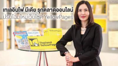เทเลอินโฟ มีเดีย รุกตลาดออนไลน์ ปรับโฉมใหม่เว็บไซต์ YellowPages