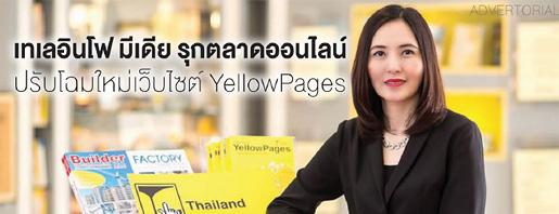 เทเลอินโฟ มีเดีย รุกตลาดออนไลน์ ปรับโฉมใหม่เว็บไซต์ YellowPages - คุณกมลกานต์ นิลตะสุวรรณ