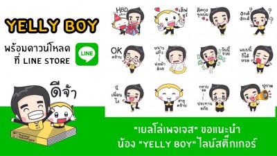"Line Sticker น้องใหม่ ""Yelly Boy"" พร้อมดาวน์โหลดแล้ว"