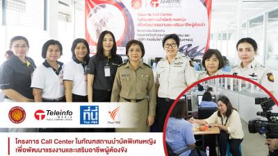 ที่นี่ Thai PBS ศูนย์คอลเซ็นเตอร์ ภายในเรือนจำ