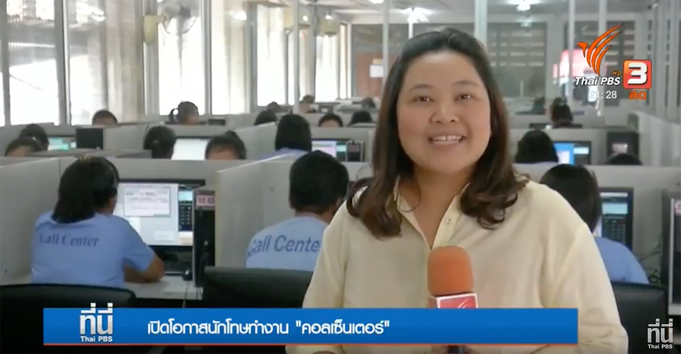 พิธีกรรายการที่นี่ Thai PBS สัมภาษณ์นักโทษทัณฑสถานบำบัดพิเศษหญิง