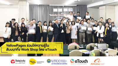 YellowPages ร่วมให้ความรู้ใน สัมมนากึ่ง Workshop บนแพลตฟอร์ม Alibaba.com