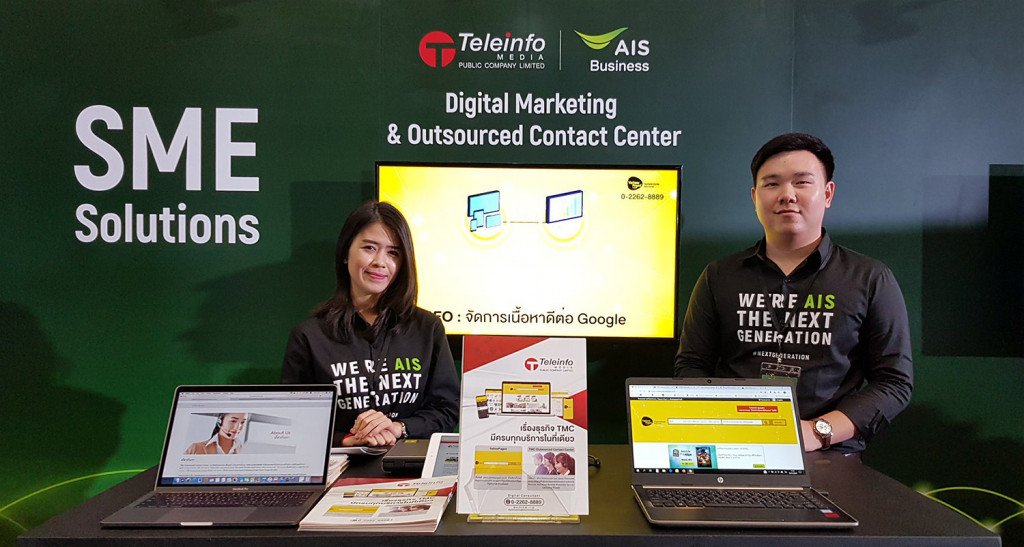 Digi Xpert ที่ปรึกษาสาหรับธุรกิจ SME - Digital Marketing Solution and Outsourced Contact Center