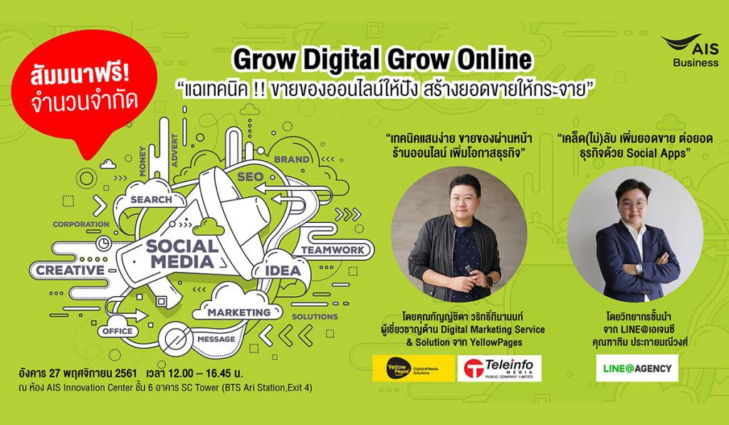 สัมมนา YellowPages AIS Business Grow Digital Grow Online แฉเทคนิค ขายของออนไลน์ให้ปัง สร้างยอดขายให้กระจาย