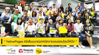 YellowPages แฉเทคนิค ขายของออนไลน์ให้ปัง สร้างยอดขายให้กระจาย