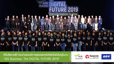 ทีเอ็มซีและเอดีวี ร่วมนำเสนอบริการสุดยอดเทคโนโลยีครั้งยิ่งใหญ่ในงาน AIS Business: The DIGITAL FUTURE 2019
