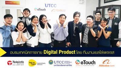 อบรมเทคนิคการขาย Digital Product โดยทีมงานเยลโล่เพจเจส