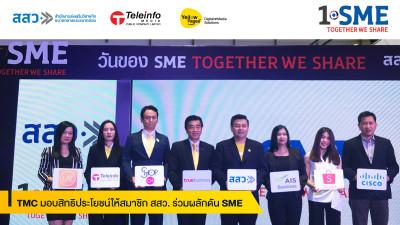 TMC มอบสิทธิประโยชน์ให้สมาชิก สสว. ร่วมผลักดัน SME