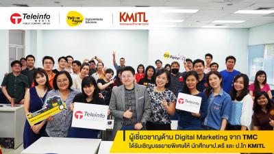 ผู้เชี่ยวชาญด้าน Digital Marketing จาก TMC ได้รับเชิญบรรยายพิเศษให้แก่นักศึกษา ป.ตรี และ ป.โท KMITL