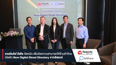 เทเลอินโฟ มีเดีย จัดหนัก เพิ่มขีดความสามารถให้ร้านค้าไทย เปิดตัว New Digital Street Directory จากอิสแวร์