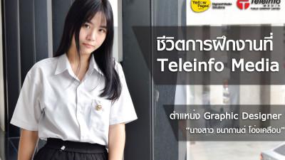 ชีวิตการฝึกงานที่ Teleinfo Media ตำแหน่ง Graphic Designer