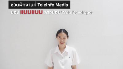 ชีวิตฝึกงานที่ Teleinfo Media ของแบมแบมสาวน้อย Web Developer