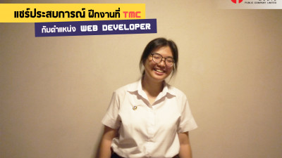 แชร์ประสบการณ์ฝึกงานที่ TMC กับตำแหน่ง Web Developer
