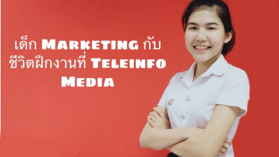เด็ก Marketing กับชีวิตฝึกงานที่ Teleinfo Media