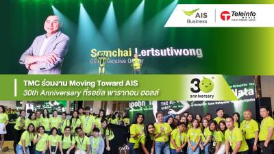 TMC ร่วมงาน Moving Toward AIS 30th Anniversary ที่รอยัล พารากอน ฮอลล์
