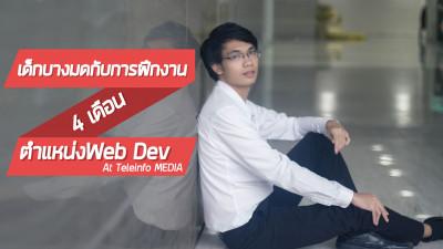 เด็กบางมดกับการฝึกงานWeb Developer at TMC