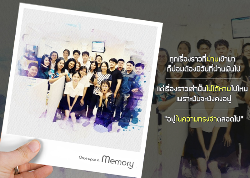 once-upon-a-memory