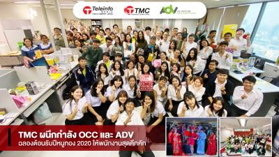 TMC ผนึกกำลัง OCC และ ADV ฉลองต้อนรับปีหนูทอง 2020 ให้พนักงานสุดคึกคัก