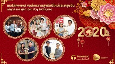 เยลโล่เพจเจส ขอส่งความสุขรับปีใหม่และตรุษจีนแด่ลูกค้าและคู่ค้า เฮงๆ ปังๆ รับปีหนูทอง