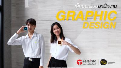 เด็กออกแบบมาฝึกงาน Graphic Design ที่ Teleinfo Media