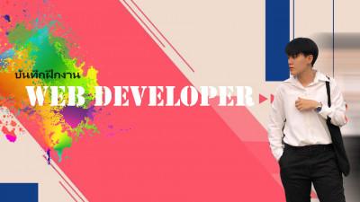 เด็ก PSU กับการฝึกงาน Web Developer