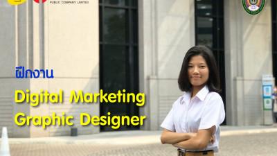 การฝึกงาน Graphic Designer