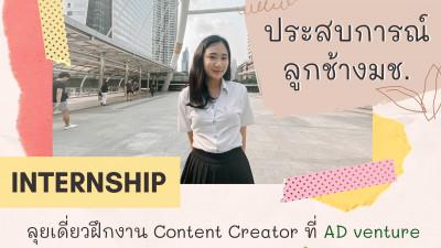ประสบการณ์ลูกช้างมช. ลุยเดี่ยวฝึกงาน Content Creator ที่ AD Venture