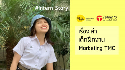 #Intern Story เรื่องเล่าเด็กฝึกงาน Marketing TMC