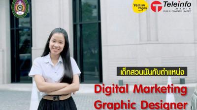 เด็กสวนนันกับตำแหน่ง Digital Marketing Graphic Designer