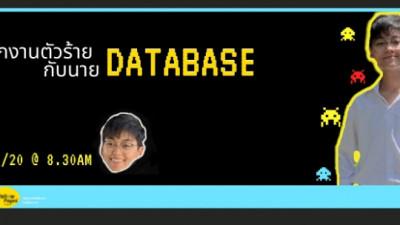 เด็กฝึกงานตัวร้ายกับนาย Database