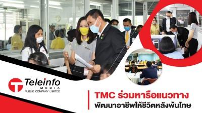 TMC ร่วมหารือแนวทางพัฒนาอาชีพให้ชีวิตหลังพ้นโทษ