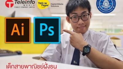เด็กสายพาณิชย์ฝั่งธน กับการฝึกงาน Graphic Designer ที่ Teleinfo Media