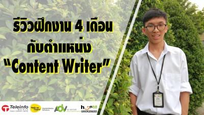 """รีวิวฝึกงาน 4 เดือนกับตำแหน่ง """"Content Writer"""""""