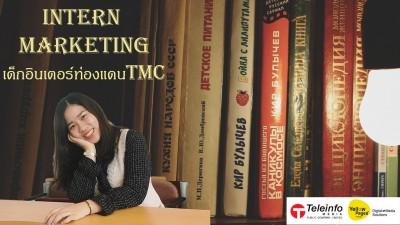 ประสบการณ์ฝึกงาน Marketing ของเด็กต่างแดน