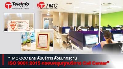 TMC OCC ยกระดับบริการ ด้วยมาตรฐาน ISO 9001:2015 ครอบคลุมทุกบริการ Call Center