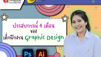 ประสบการณ์ 4 เดือนของเด็กฝึกงาน Graphic Design