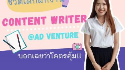 ชีวิตเด็กฝึกงาน Content Writer ที่ AD Venture บอกเลยว่าโคตรคุ้ม!!!