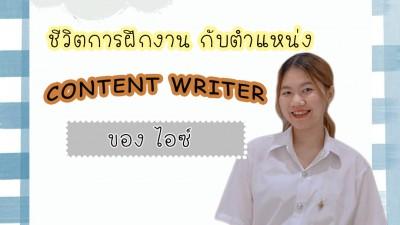 ชีวิตการฝึกงาน กับตำแหน่ง content writer ของไอซ์