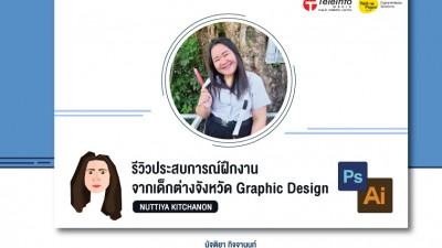 รีวิวประสบการณ์ฝึกงานจากเด็กต่างจังหวัด Graphic Design