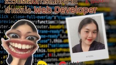 รีวิวประสบการณ์ฝึกงาน 6 เดือน ตำแหน่ง Web Develop