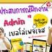 รีวิวประสบการณ์ฝึกงาน Admin กับเด็กย่านพัฒนาการ